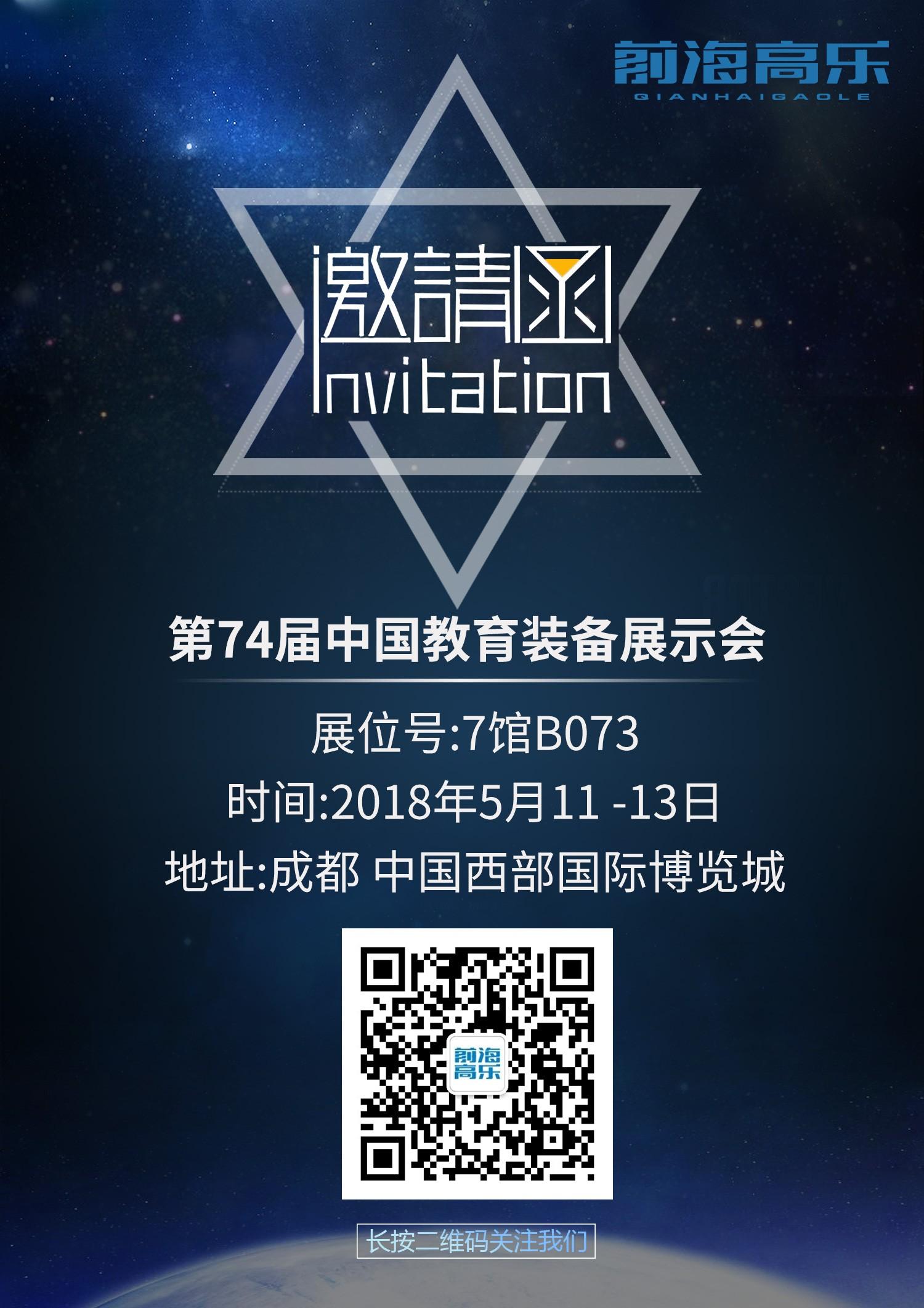前海高乐第74届中国教育装备展示会