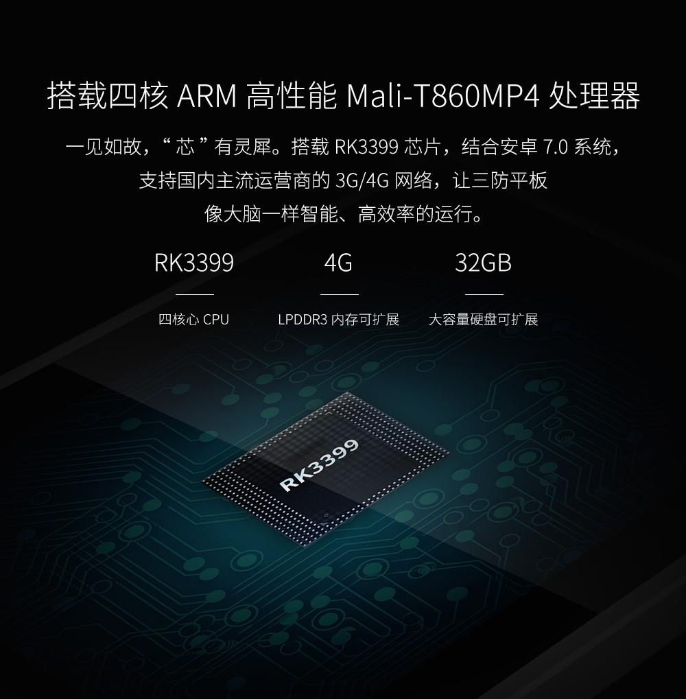 安卓三防3d多彩网字迷图总汇平板定制